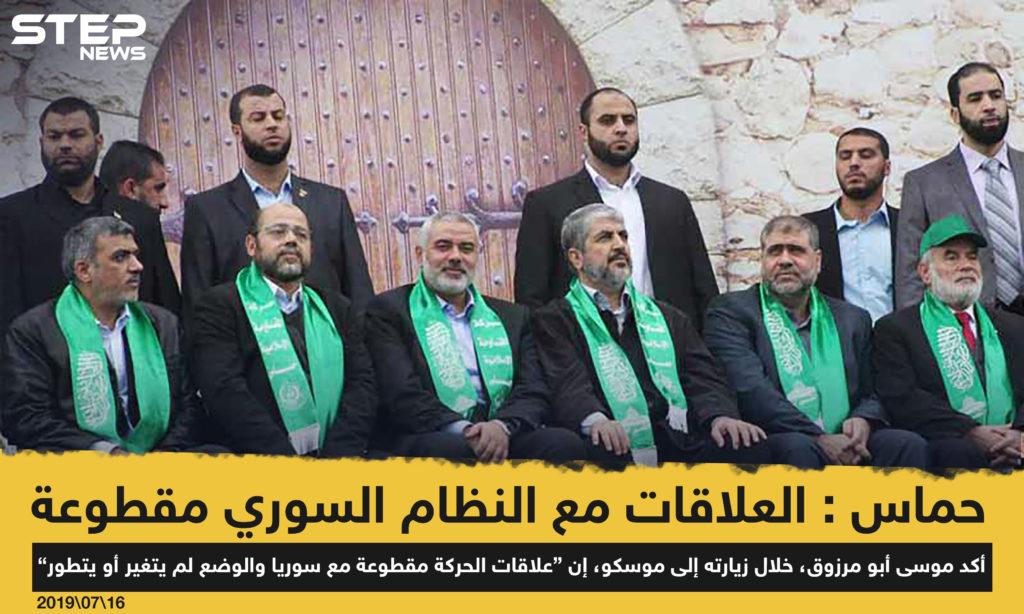 حماس : العلاقات مع النظام السوري مقطوعة