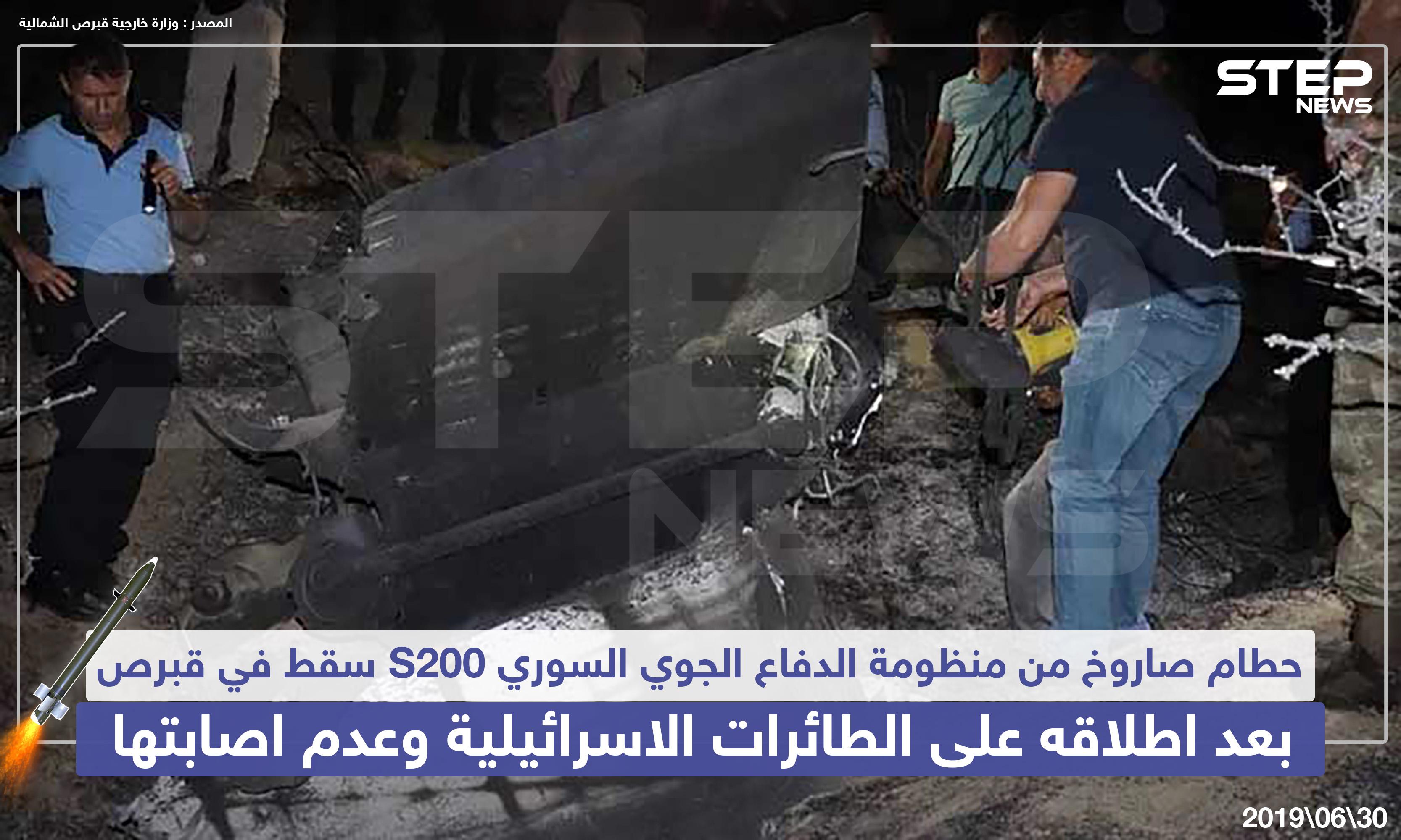 سقوط صاروخ S200 على قبرص بعد إطلاقه الدفاعات السورية على الطائرات الإسرائيلية