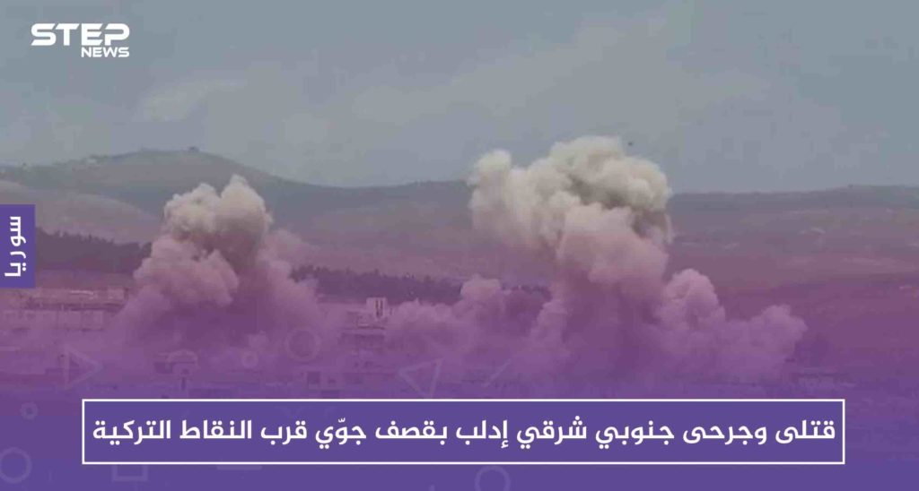 قتلى وجرحى جنوبي شرقي إدلب بقصف جوّي عنيف قرب النقاط التركية