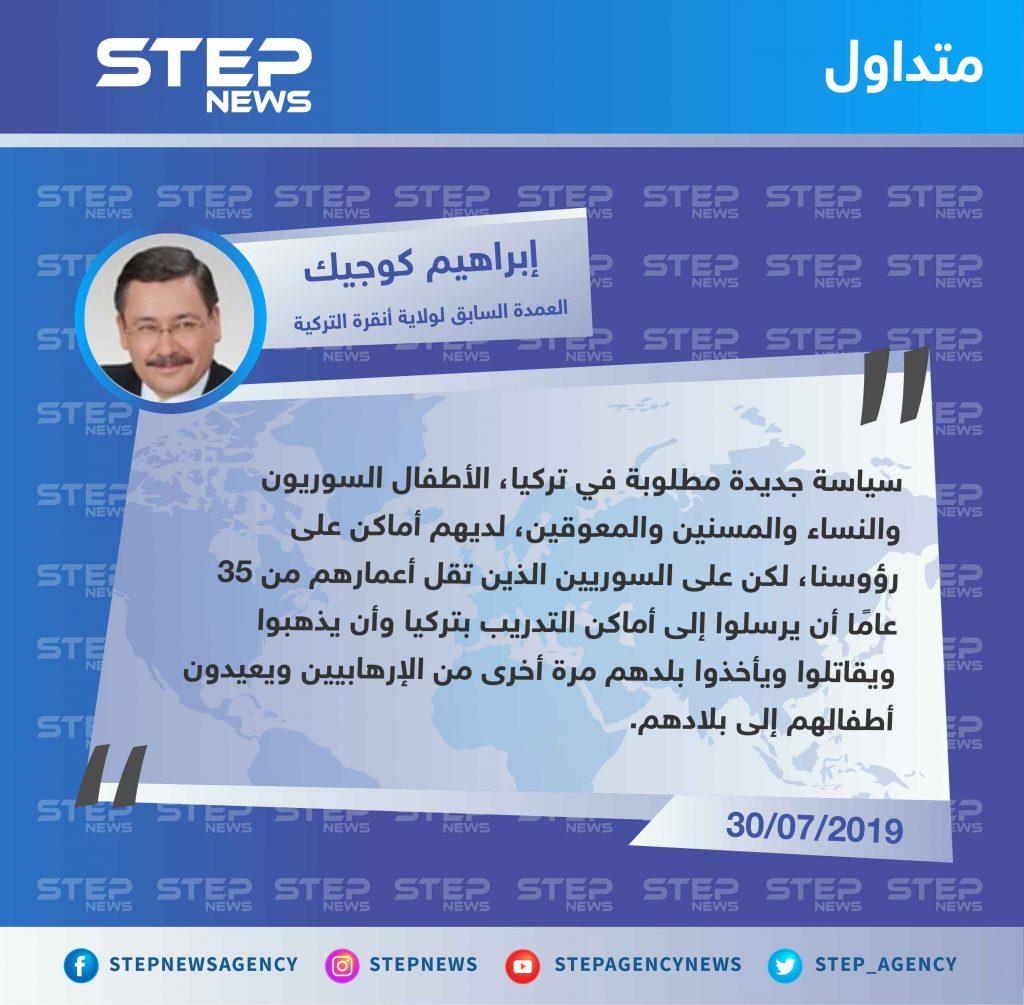 عمدة أنقرة السابق يطالب بإرسال الشباب السوريين من تقل أعمارهم عن 35 عامًا/ إلى معسكرات التدريب في تركيا.