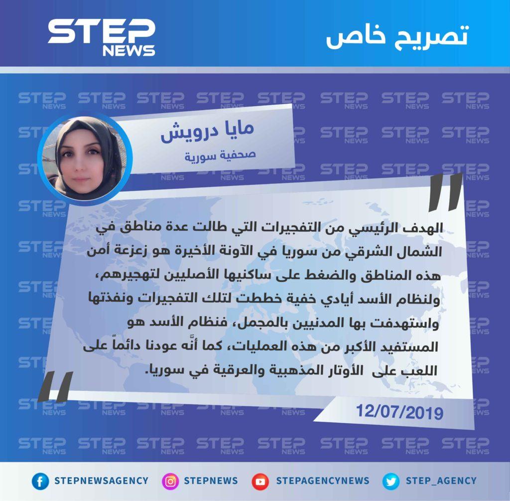 صحفية سورية: نظام الأسد وراء تفجيرات الشمال الشرقي من سوريا لهذه الأسباب