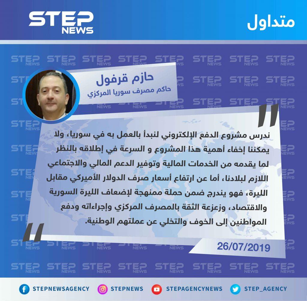 المصرف المركزي.. نظام الدفع الإلكتروني يصل إلى سوريا أخيراً..