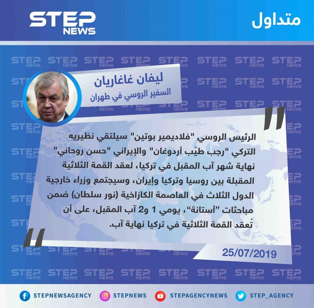 سفير روسيا في طهران يُعلن عن موعد القمة الثلاثية حول سوريا