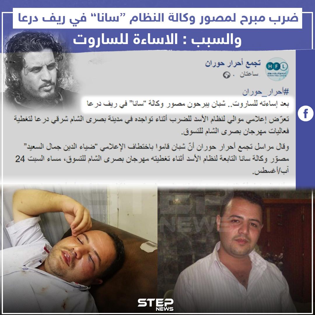 """ضرب مبرح لمصور وكالة النظام """"سانا"""" في ريف درعا"""