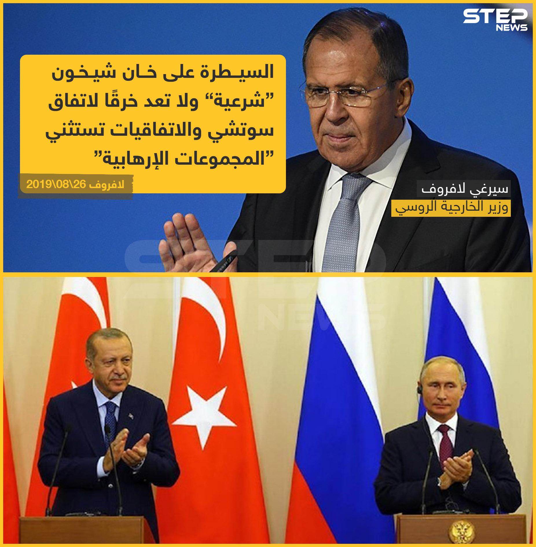 اتفاقيات سوتشي واستانا وفق الرؤية الروسية التركية !