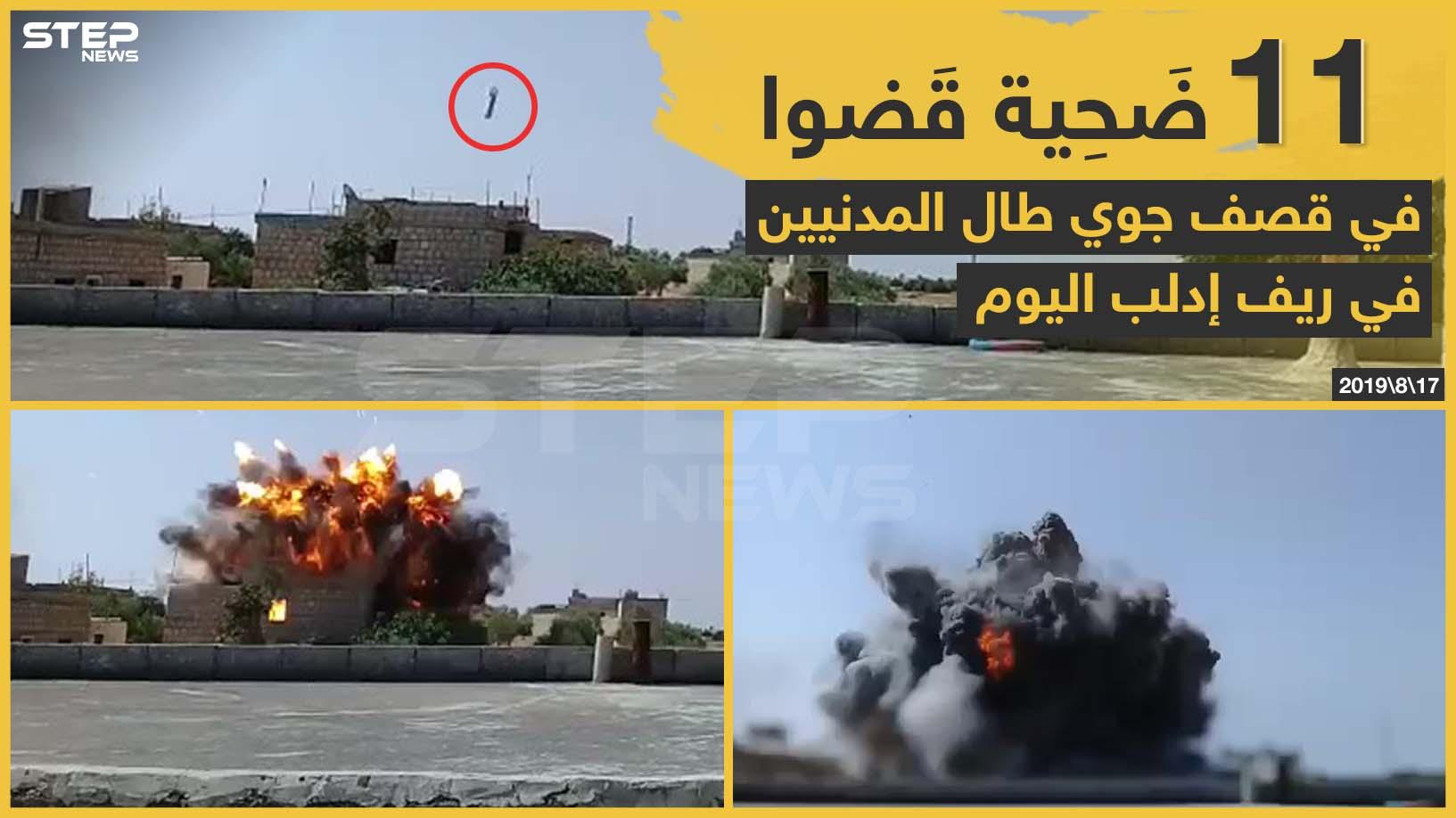 11 ضَحية قَضوا في قصف جوي طال المدنيين بريف إدلب اليوم