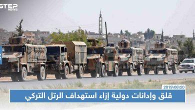 """قلق وإدانات دولية إزاء استهداف الرتل التركي و""""إدلب باتت خطرًا على الأمن الإقليمي"""""""