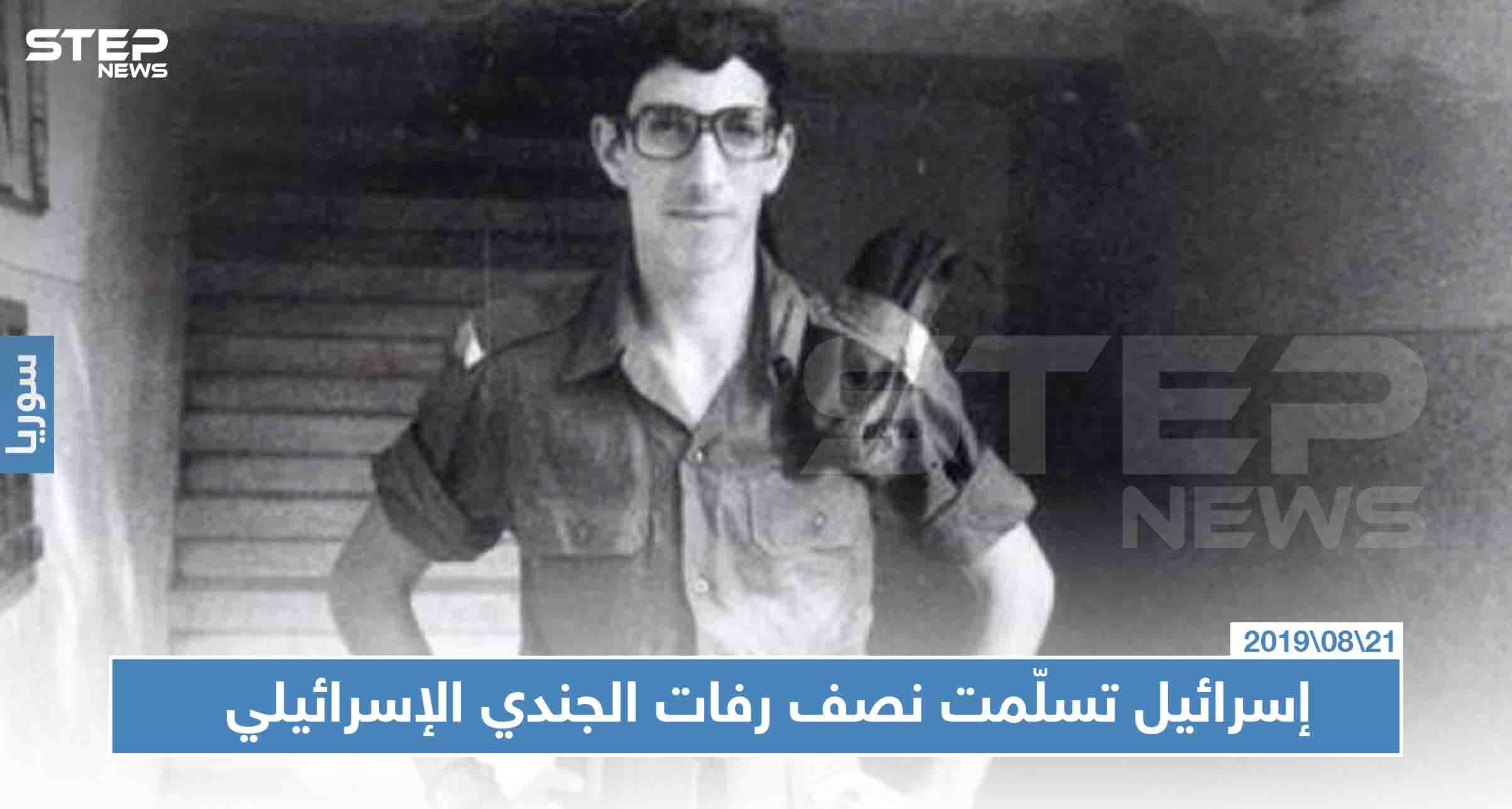 """مفاجأة صادمة، مسؤول فلسطيني يكشف تسليم """"قطعًا"""" من رفات الجندي الإسرائيلي الذي كان مدفونًا بسوريا!!"""