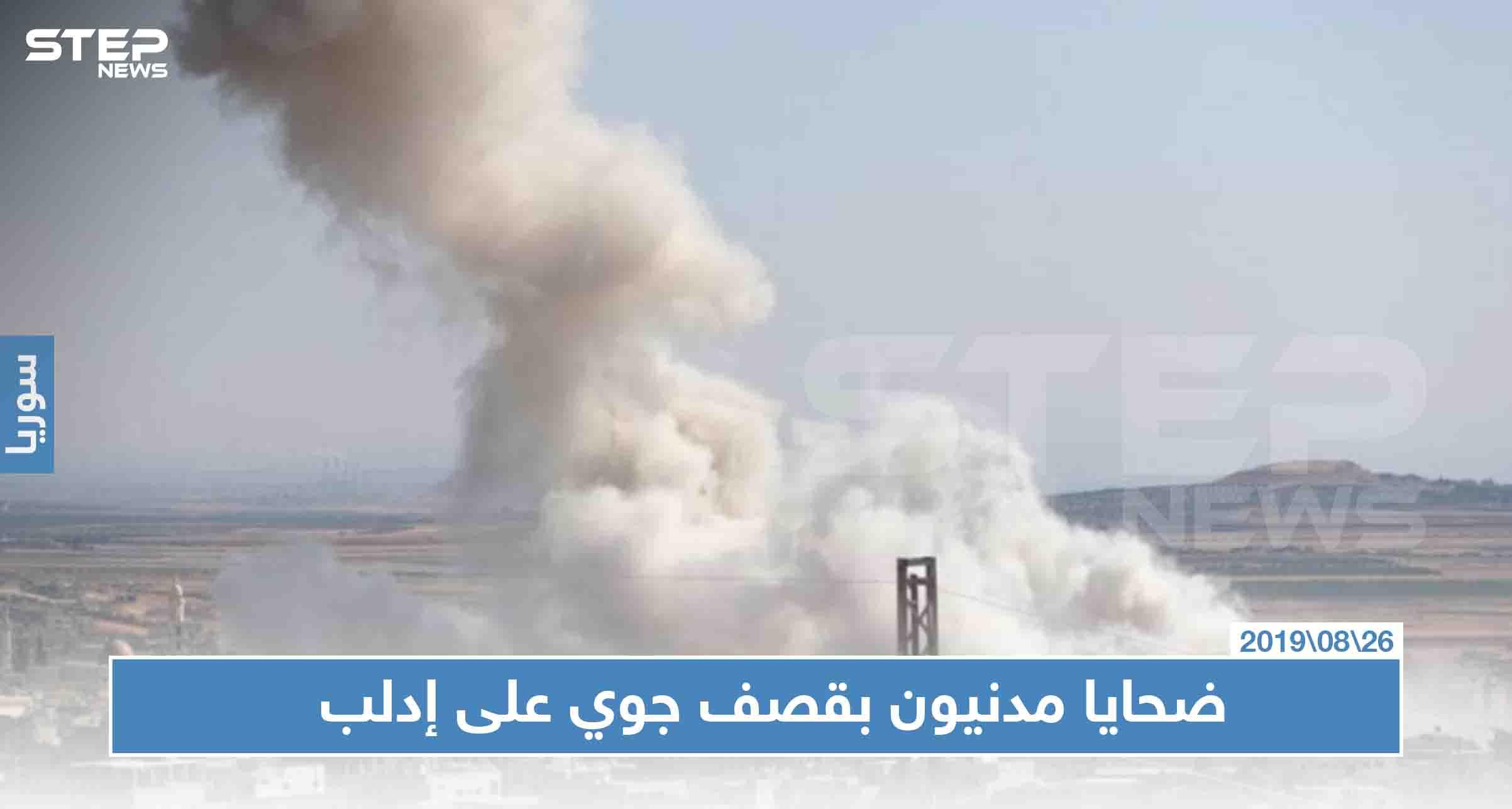 ضحايا مدنيون بقصف جوي على إدلب، والطيران يحاول إفراغ المناطق الجنوبية من سُكانها