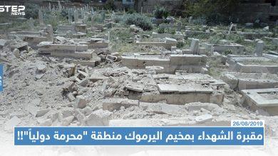 Cemetery soth damascus 226082019