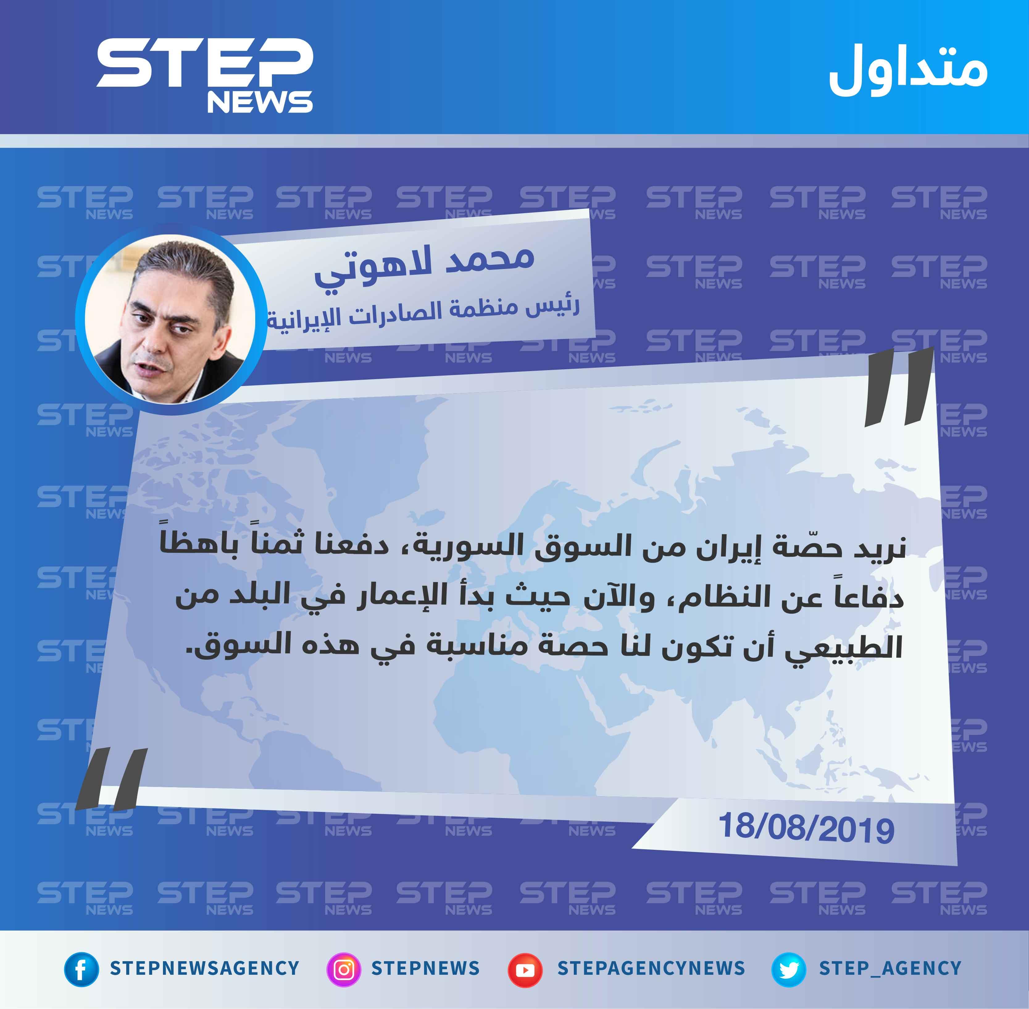 رئيس منظمة الصادرات الإيرانية: نريد حصة إيران من السوق السورية