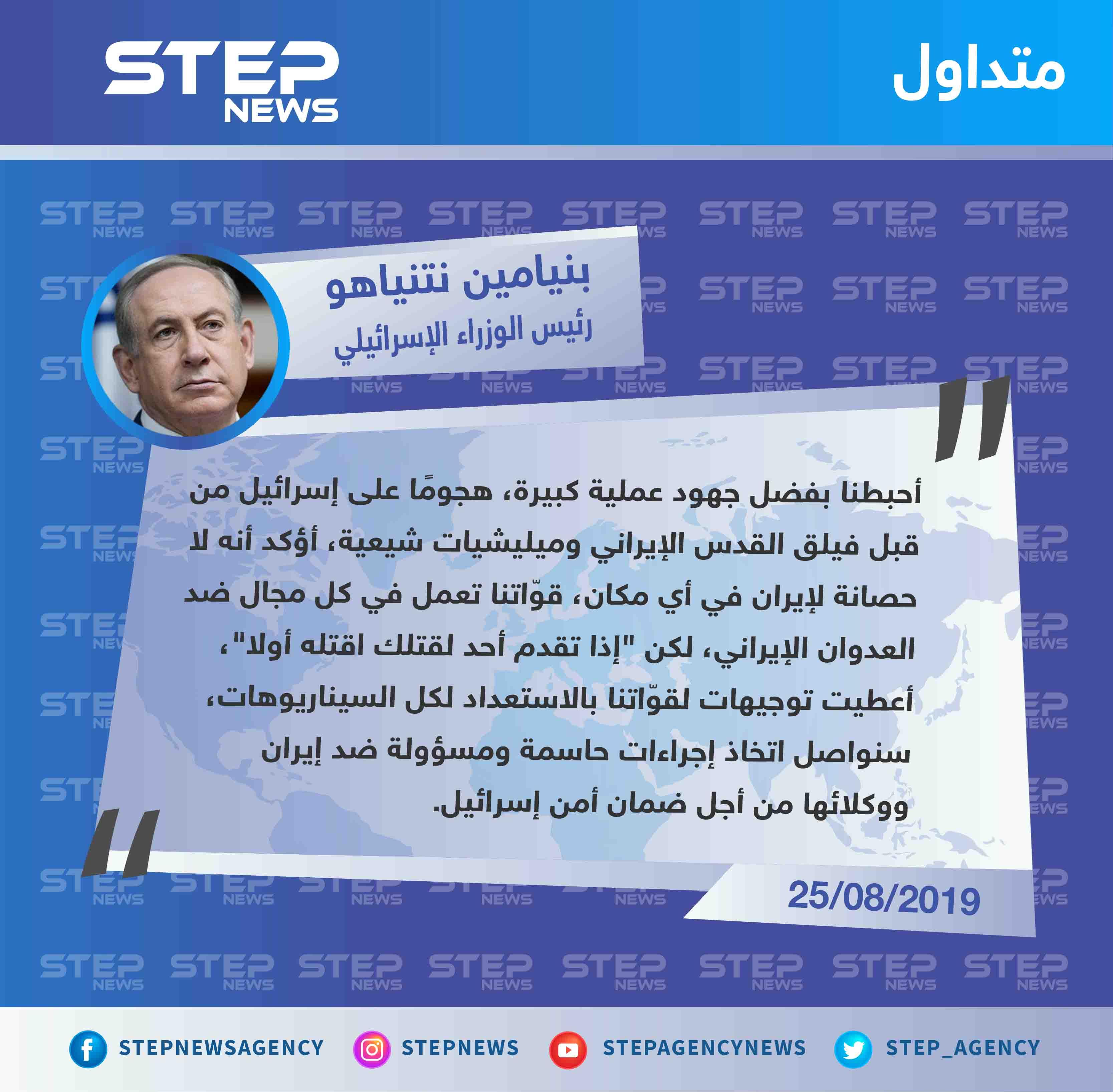 نتنياهو، يكشف عن أسباب القصف الإسرائيلي الذي استهدف قواعد ومقرات إيرانية في سوريا، أمس الجمعة