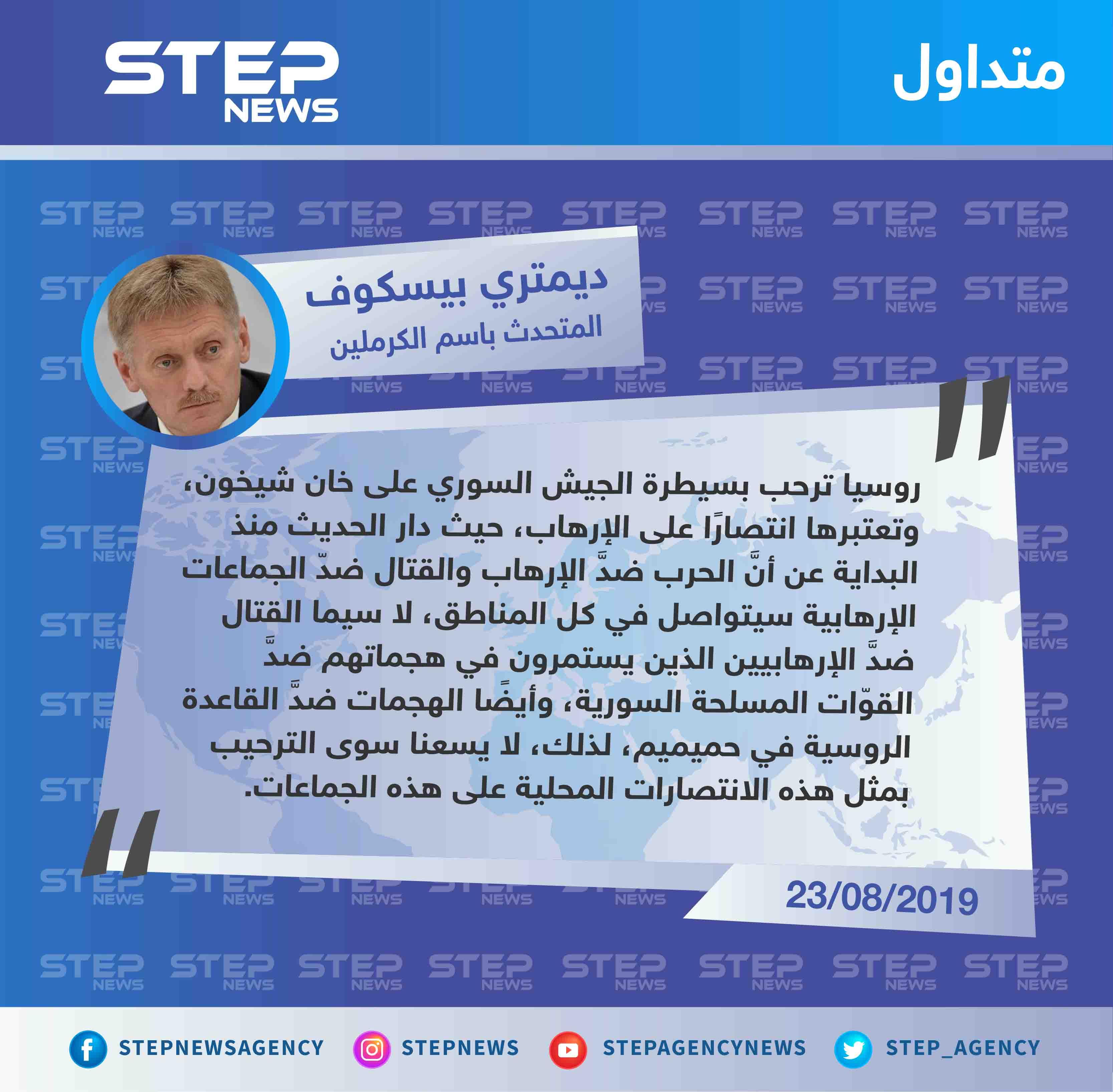"""أول تعليق روسي على سيطرة النظام السوري على """"خان شيخون"""" جنوبي إدلب"""