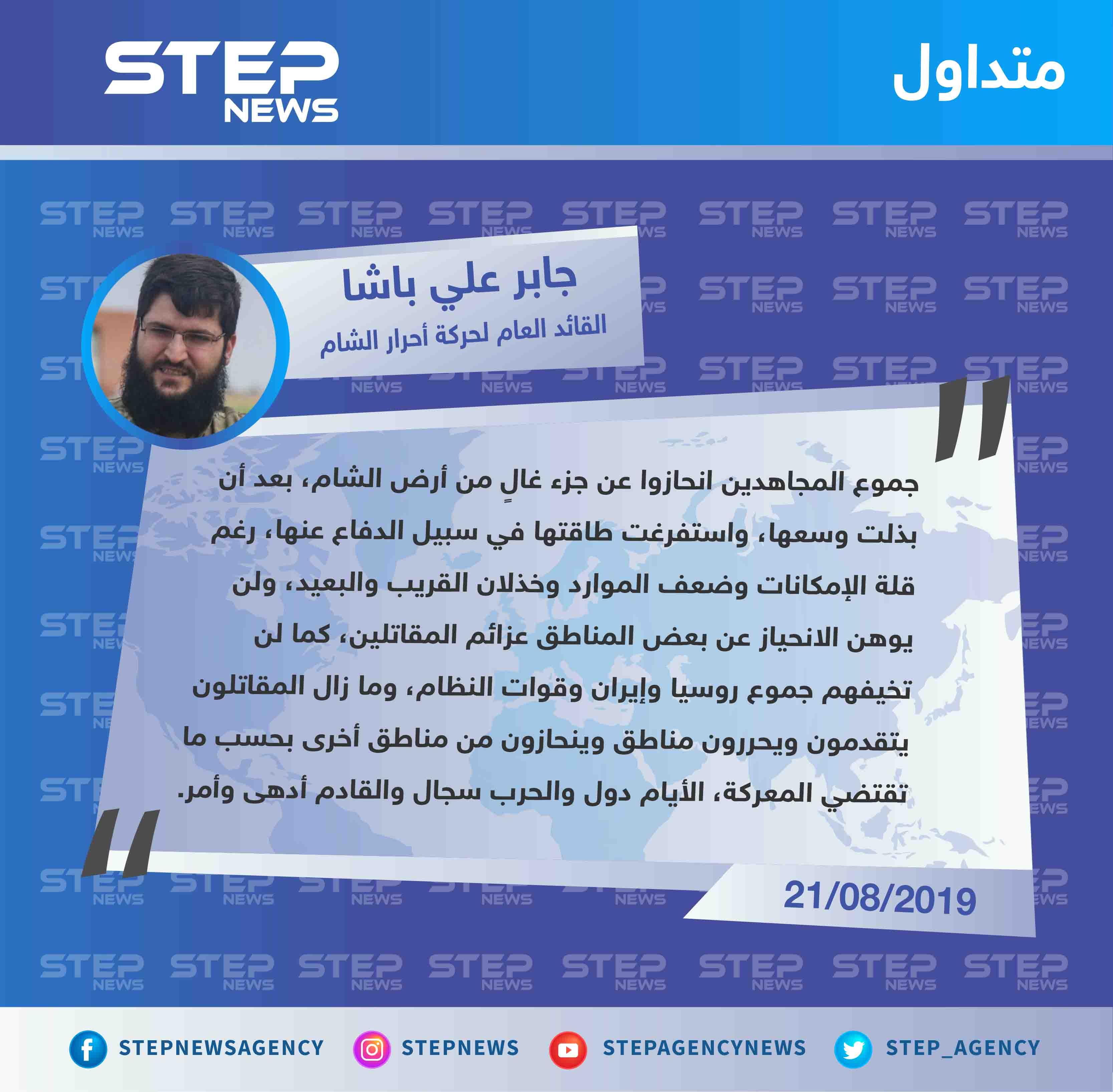"""القائد العام لحركة أحرار الشام يؤكّد """"انسحاب المقاتلين من ريف إدلب، ويحمّل القريب والبعيد خذلانهم"""""""