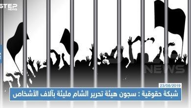 jabhet alnosra prisons 22382019