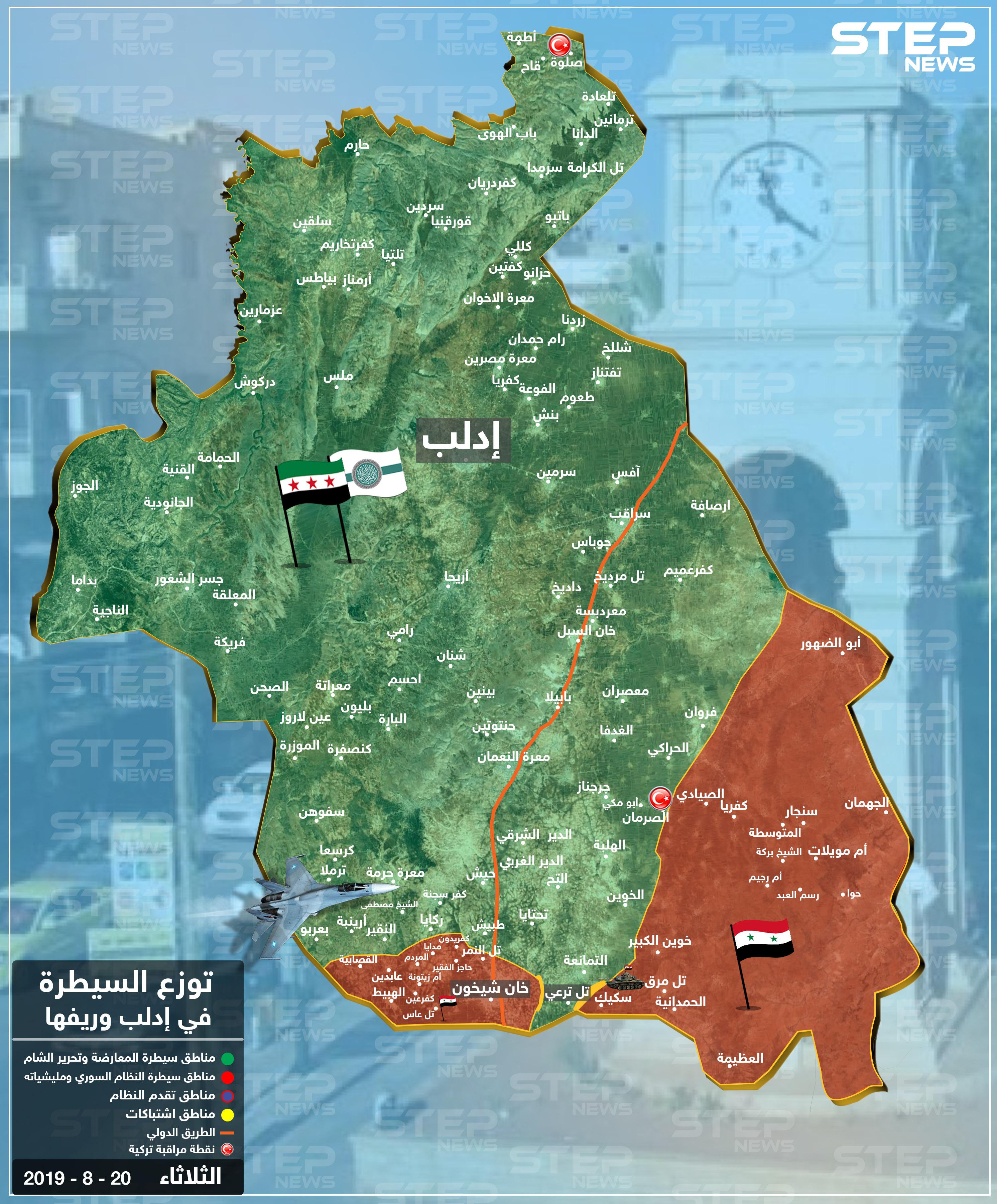توزع السيطرة في ادلب وريفها بعد سيطرة قوات النظام على مدينة خان شيخون ومحيطها