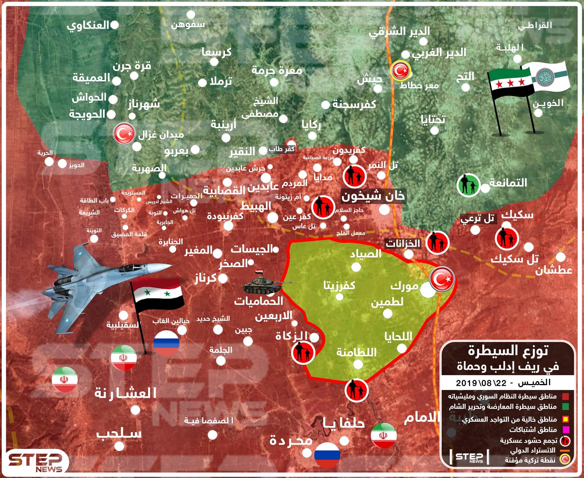 خريطة تُظهر وضع السيطرة الحالي في ريف إدلب الجنوبي وحماة الشمالي