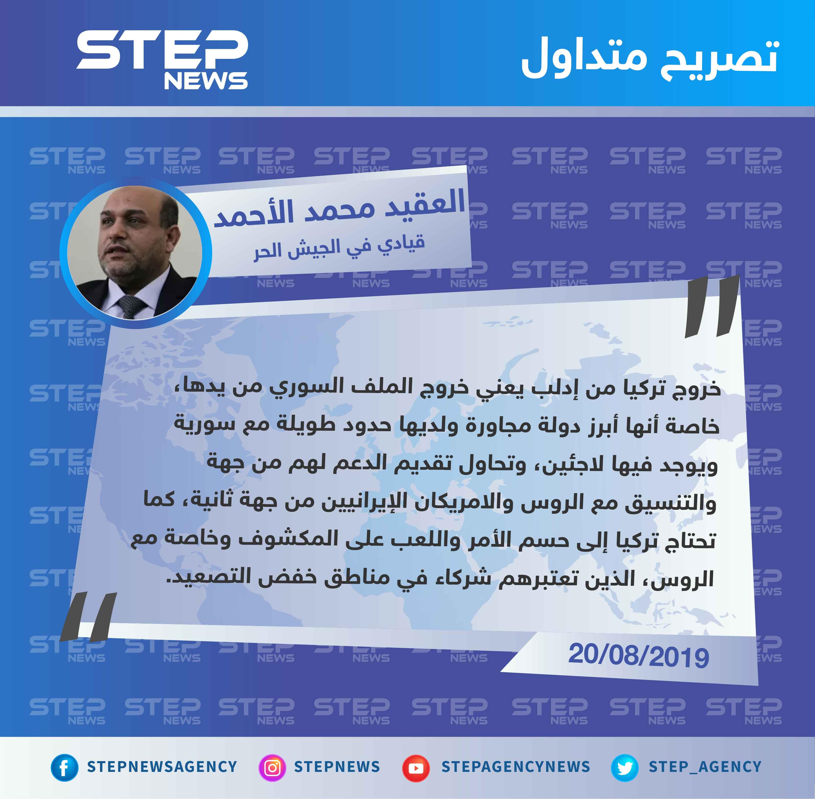 قيادي في الجيش الحر: خروج تركيا من إدلب يعني خروج الملف السوري من يدها