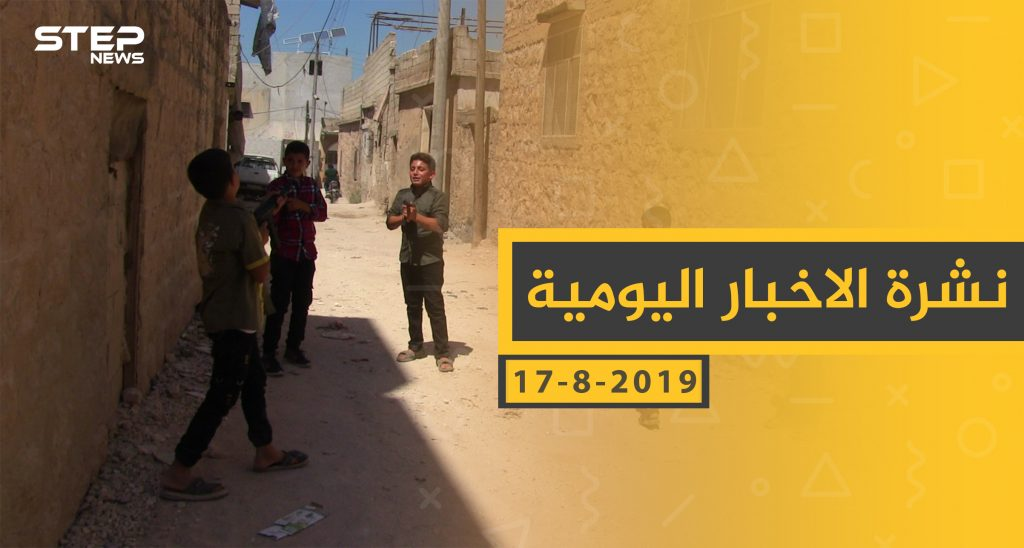 ملخص أحداث سوريا – السبت 17 - 08- 2019 - وكالة ستيب الإخبارية