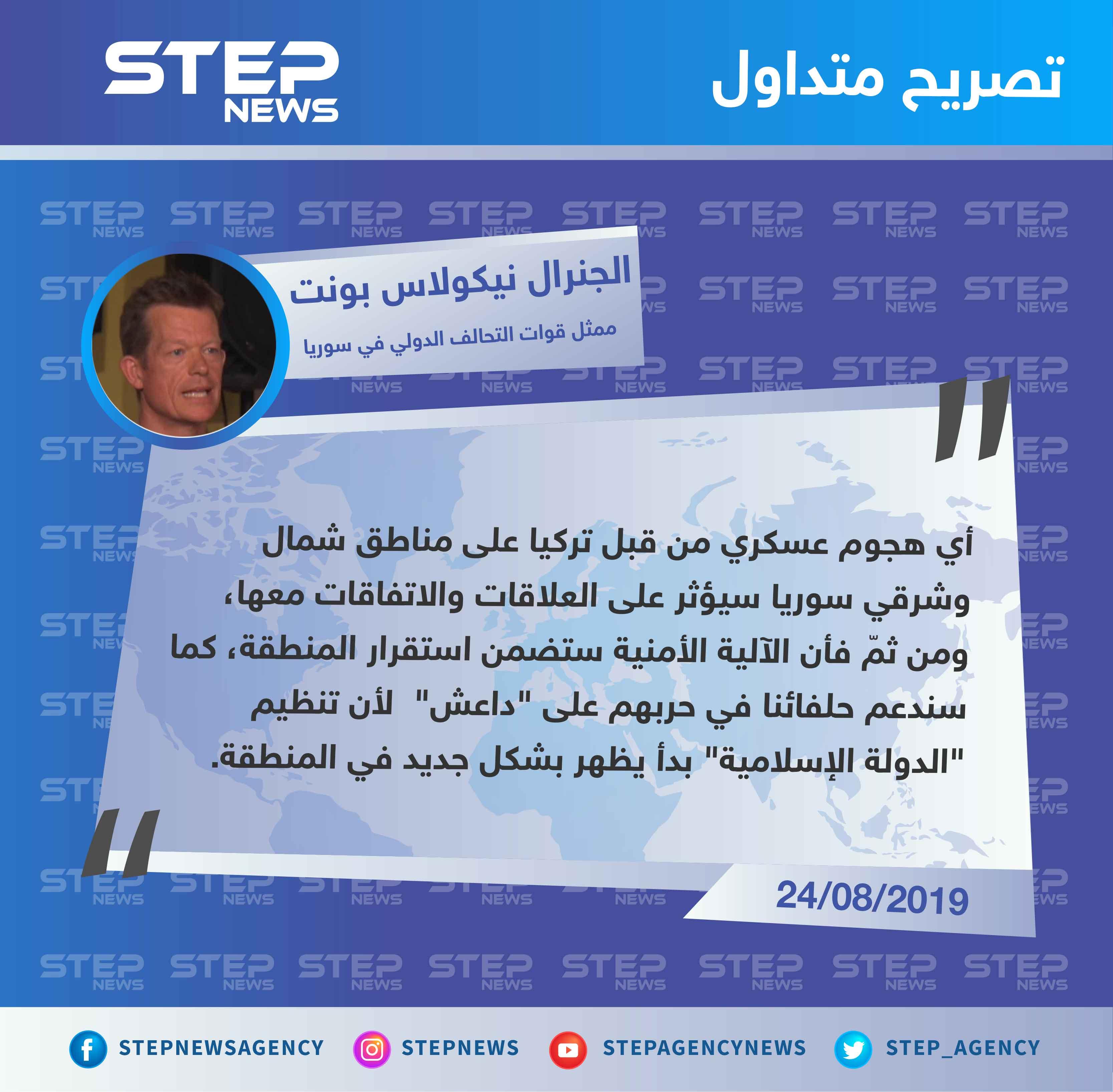 """ممثل التحالف الدولي في سوريا: مستمرون في دعم حلفائنا في حربهم على """"داعش"""" وأي هجوم عسكري تركي سيؤثر على علاقاتنا"""