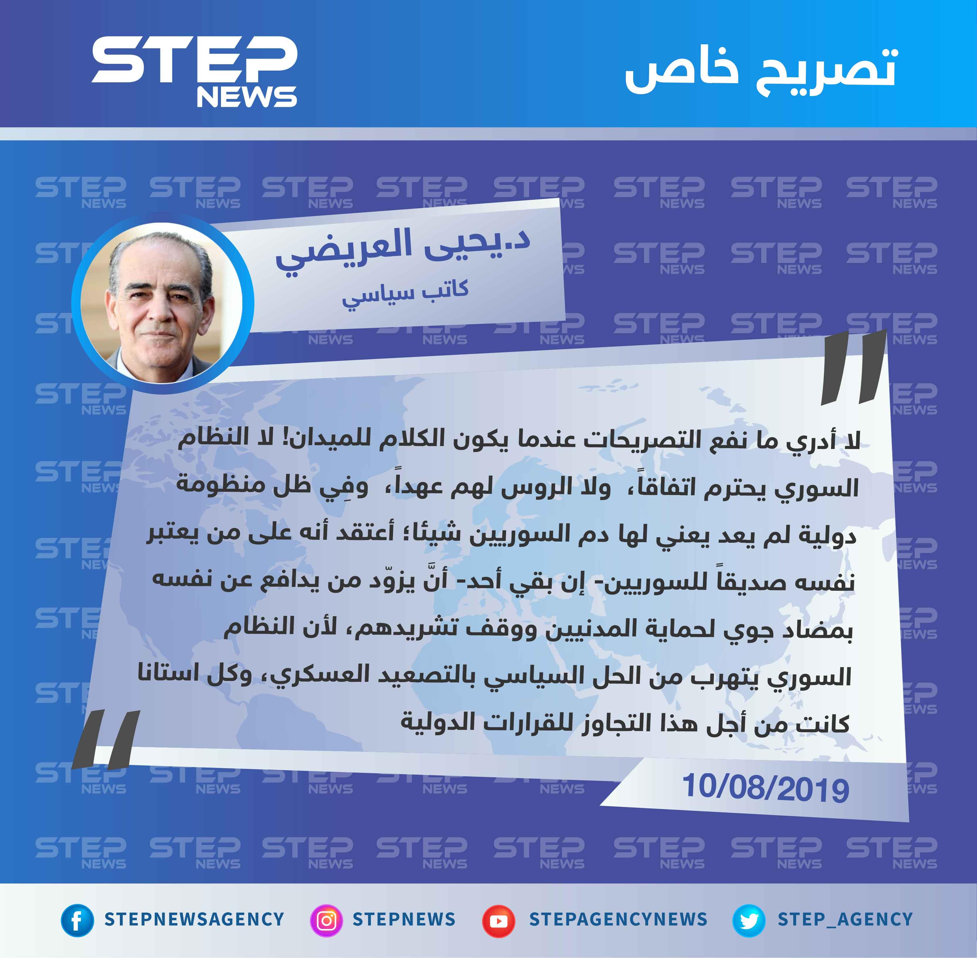 كاتب سياسي: النظام السوري يتهرب من الحل السياسي بالتصعيد العسكري، واستانا كانت لتجاوز القرارات الدولية