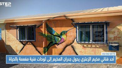 zaatari cump 2582019