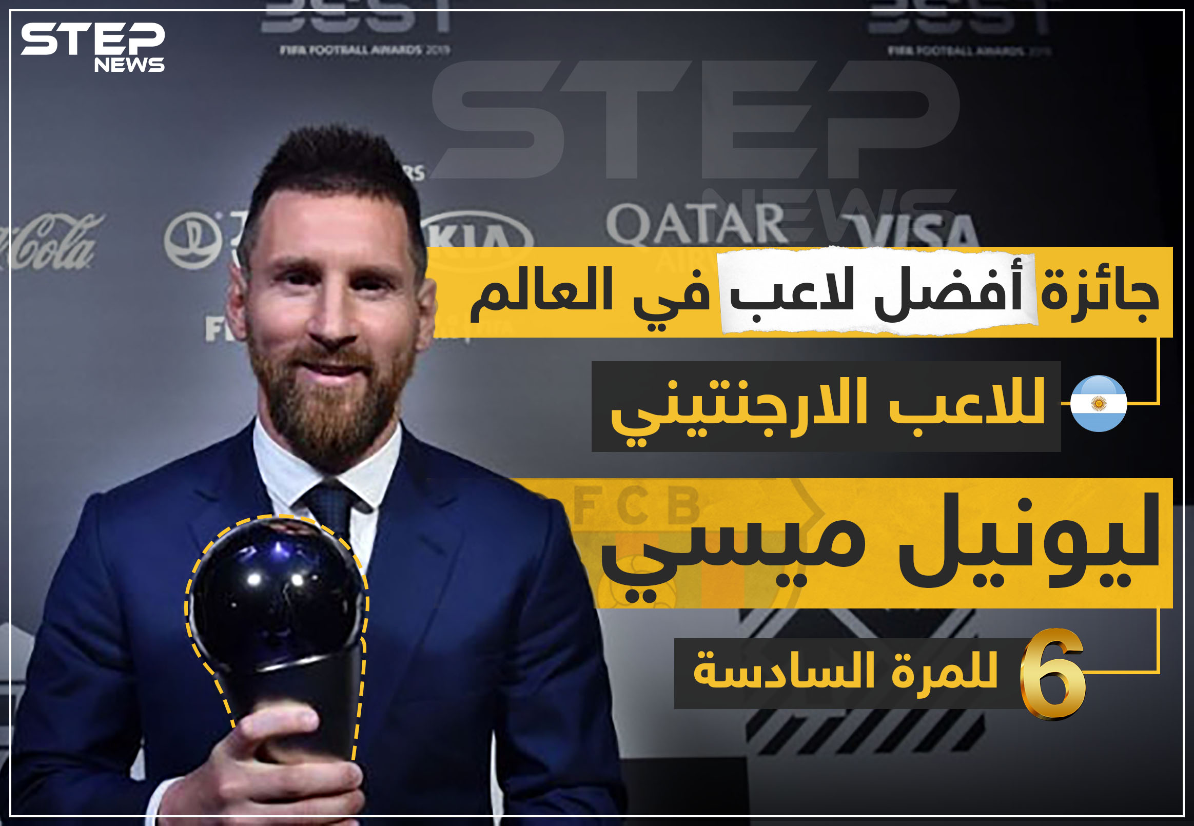 """جائزة أضل لاعب في العالم للاعب الأرجنتيني """"ليونيل ميسي"""" للمرة السادسة ."""