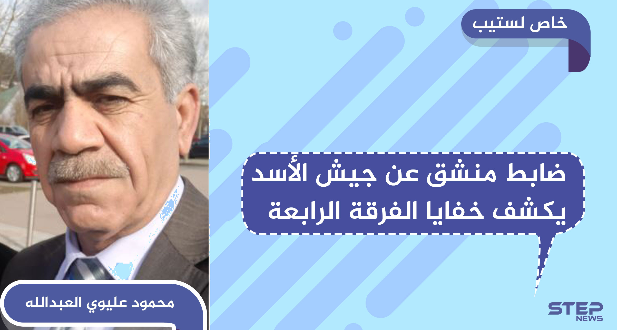 ضابط منشق يكشف خفايا عن أقوى فرق الجيش السوري: