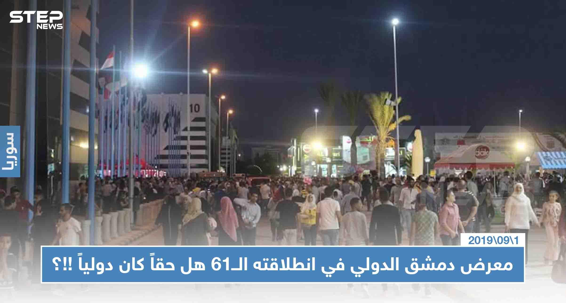 معرض دمشق الدولي في انطلاقته الــ61 هل حقاً كان دولياً !!؟