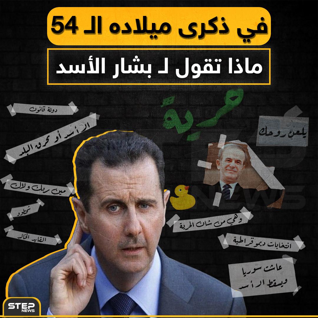 في ذكرى ميلاده الـ 54 ماذا تقول لـ بشار الأسد !