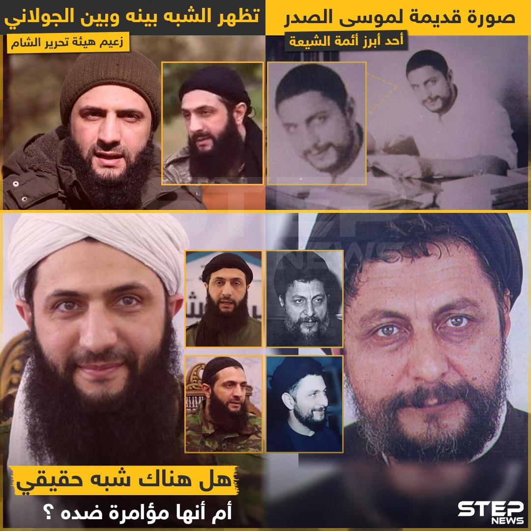 صورة قديمة لموسى الصدر تُظهر الشبه بينه وبين الجولاني !!!