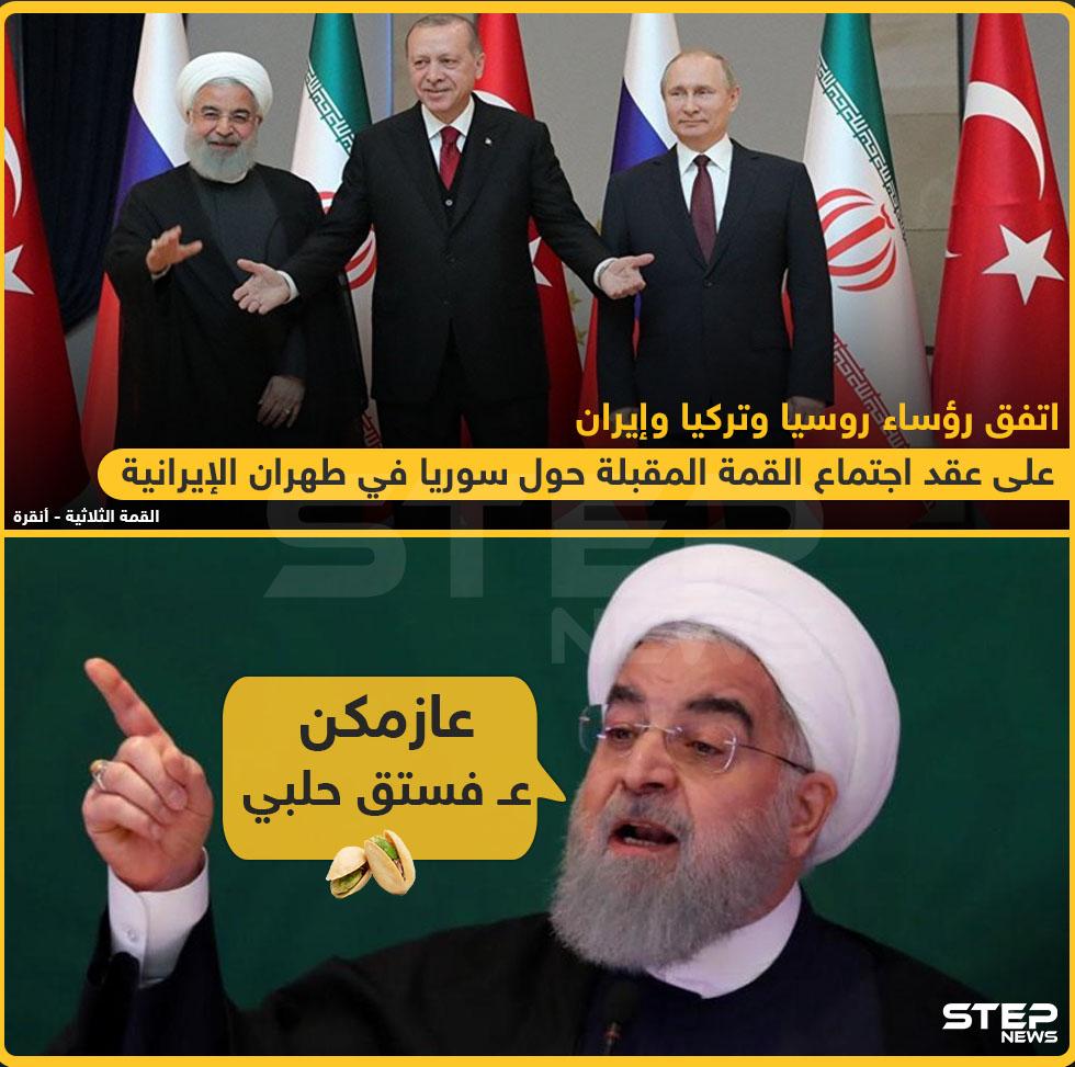 اتفاق حول عَقد قمة مقبلة حول سوريا في طهران 🐸