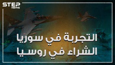 روسيا تحول سوريا حقلاً للتجارب ومعرض لشراء أسلحتها !!