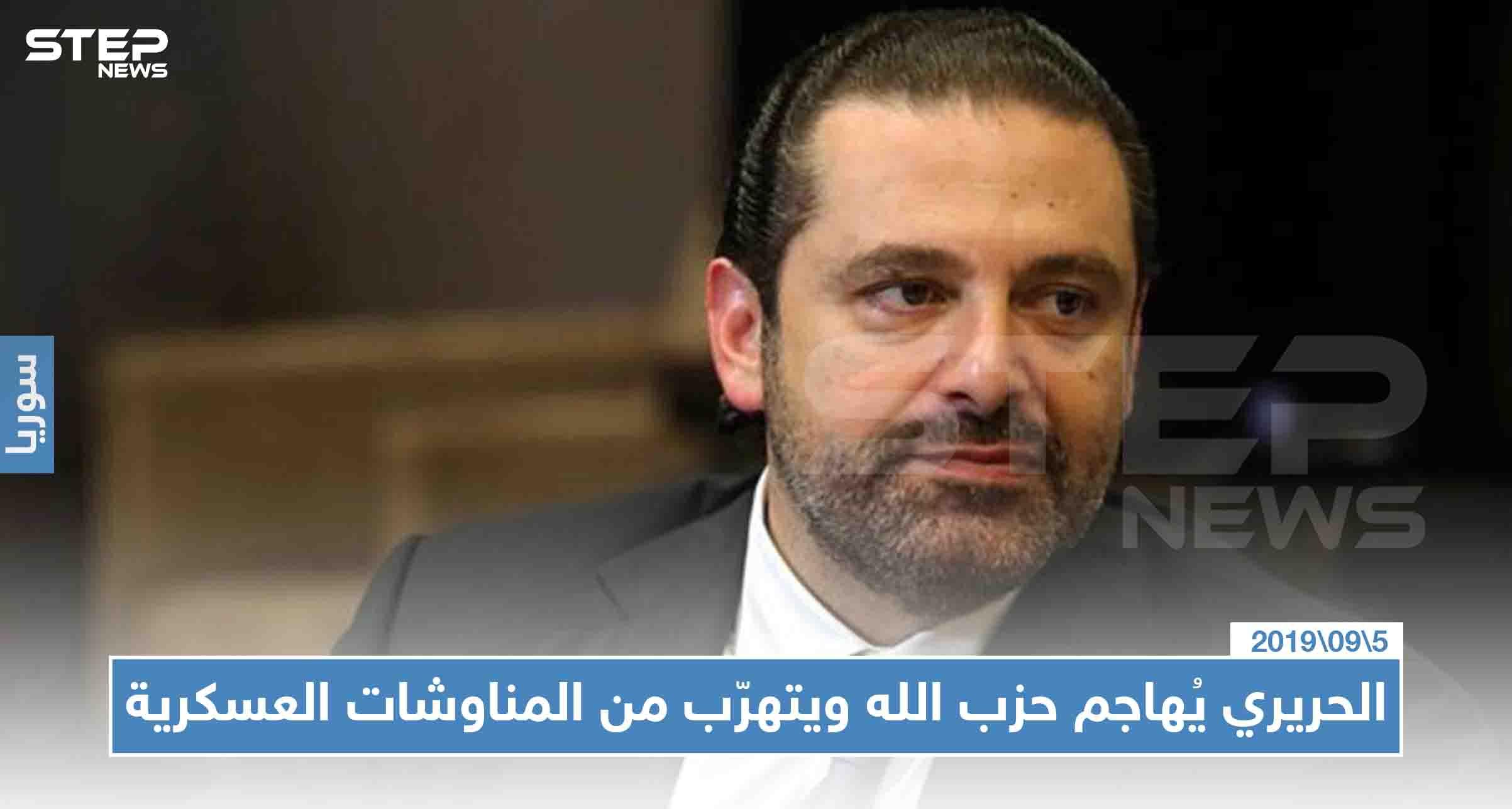 الحريري يُهاجم حزب الله ويتهرّب من المناوشات العسكرية الأخيرة
