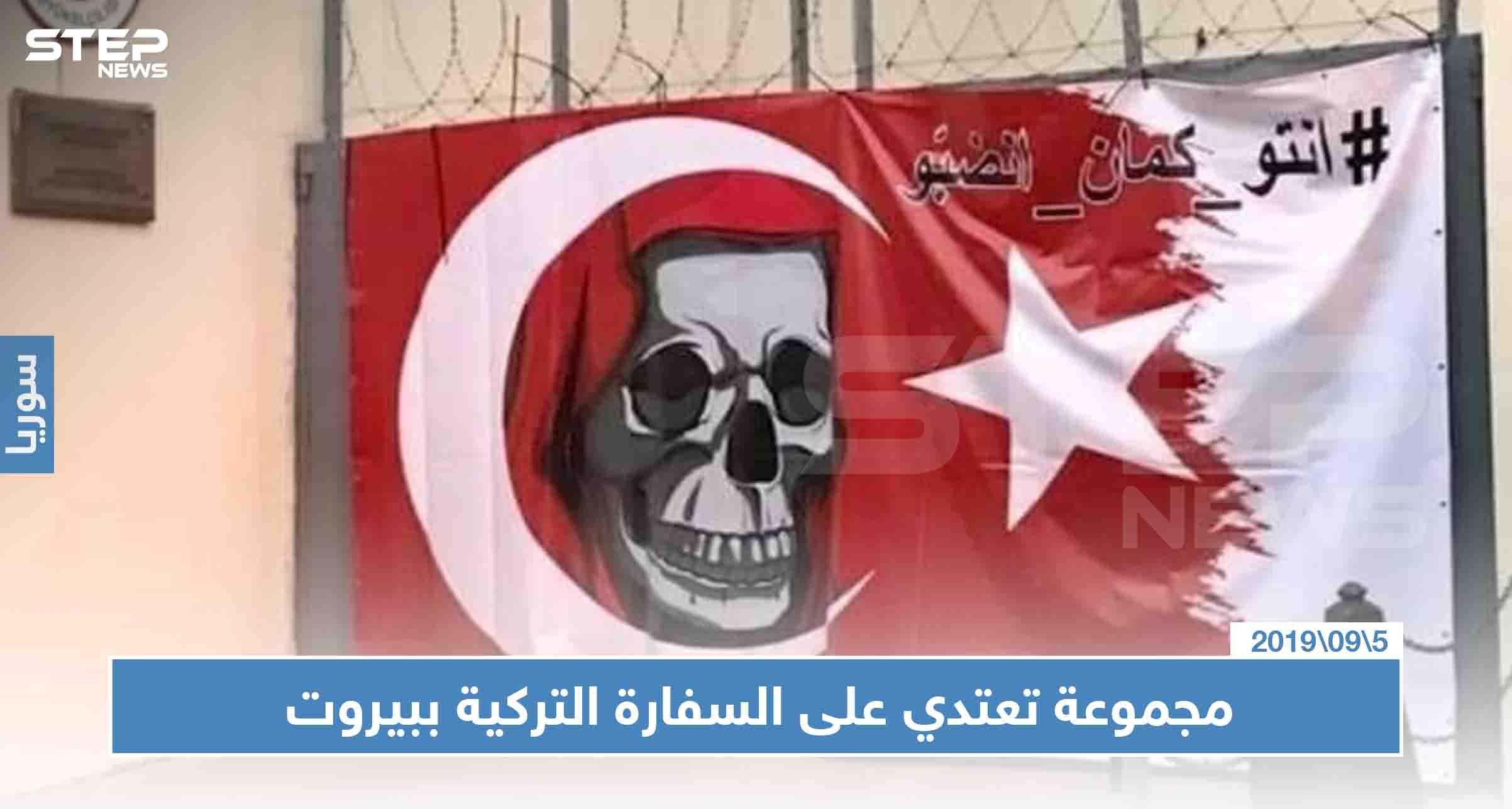 """مقرّبون من الرئيس """"عون"""" يعتدون على السفارة التركية في لبنان مشبهين تركيا بـ""""إسرائيل"""""""