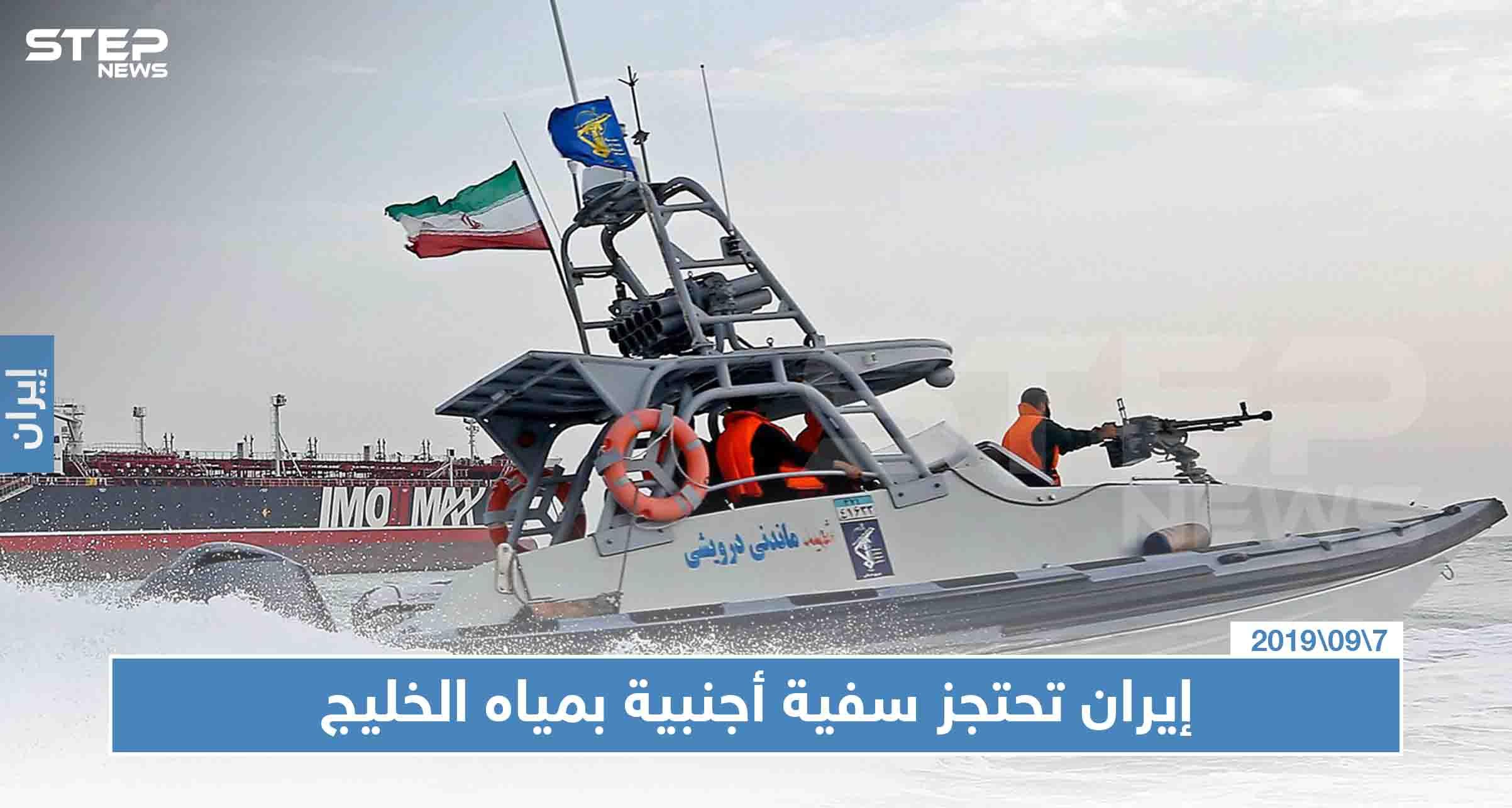 """إيران تحتجز سفية أجنبية بمياه الخليج وتعتقل 12 بحارًا بذريعة """"تهريب الوقود"""""""