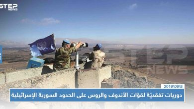 دوريات تفقديّة لقوّات الأندوف والروس على الحدود السورية الإسرائيلية