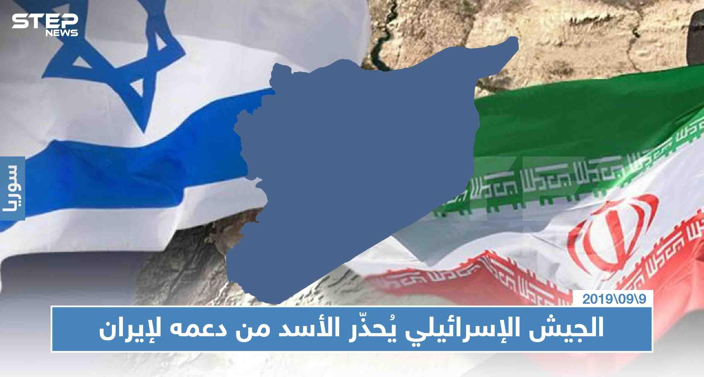 الجيش الإسرائيلي يُحذّر الأسد من دعمه لإيران، ومصادر تكشف أعداد قتلى الإيرانيين بالبوكمال
