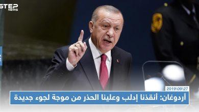 أردوغان: أنقذنا إدلب وعلينا الحذر من موجة لجوء جديدة