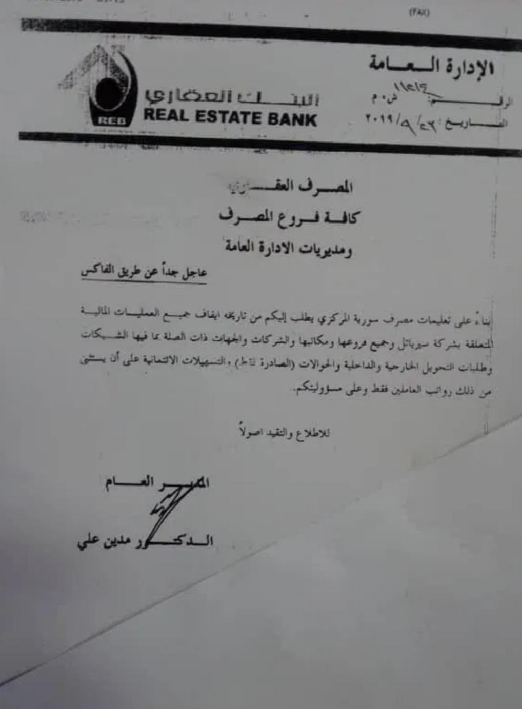 """وثيقة مسرّبة تكشف مؤامرة جديدة ضد رجل الأعمال السوري """"رامي مخلوف"""""""