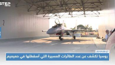 روسيا تكشف عدد الطائرات المسيرة التي أُسقطت في حميميم خلال العامين الماضيين