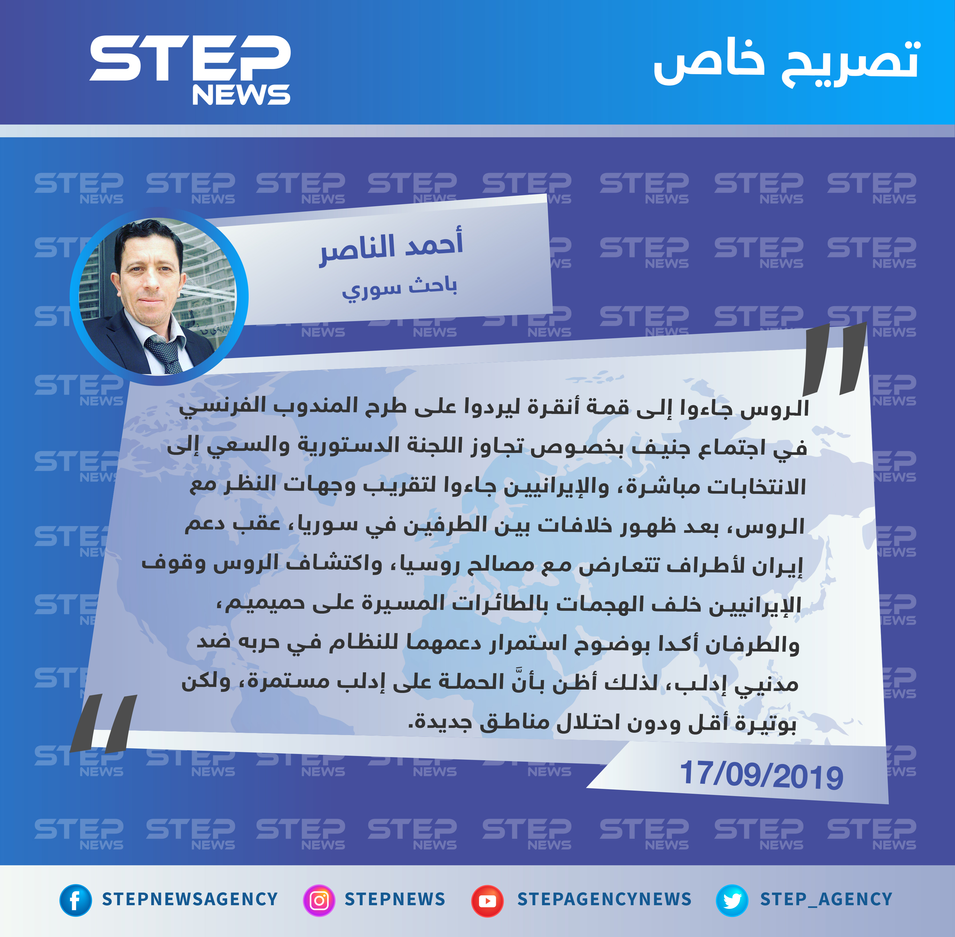 """باحث سوري لـ """"ستيب"""": لهذه الأسباب جاء الروس والإيرانيون إلى قمة أنقرة"""