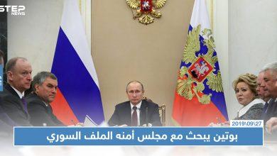 بوتين يبحث مع مجلس أمنه الملف السوري وأمن روسيا عقب انهيار معاهدة الصواريخ