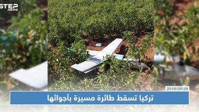 """عقب أسبوعين على تدريب """"قسد"""" على استخدامها.. تركيا تسقط طائرة مسيرة فوق أجوائها (صور)"""