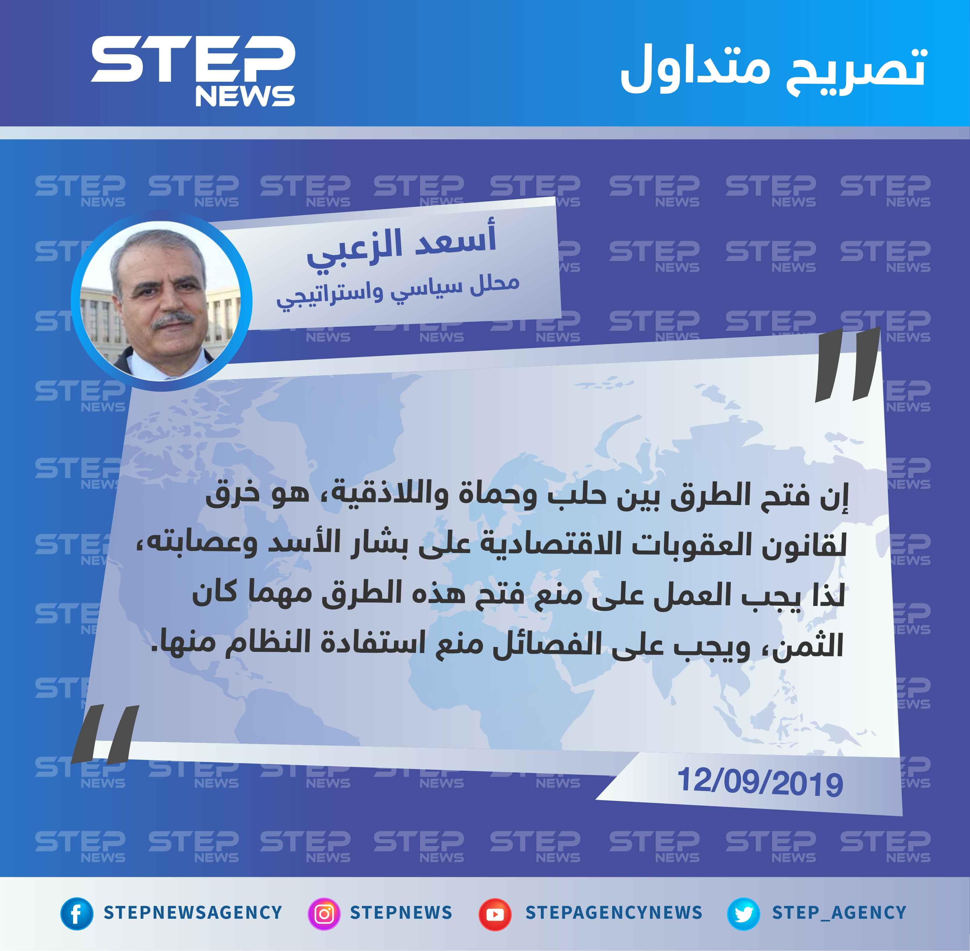 محلل سياسي : فتح الطرق بين حلب وحماة واللاذقية هو خرق لقانون العقوبات الاقتصادي على الأسد