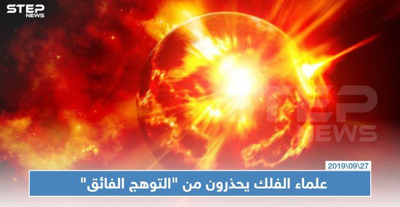 """علماء الفلك يحذرون من """"التوهج الفائق"""" الذي يمكن أن يصيب الأرض بأي لحظة!"""