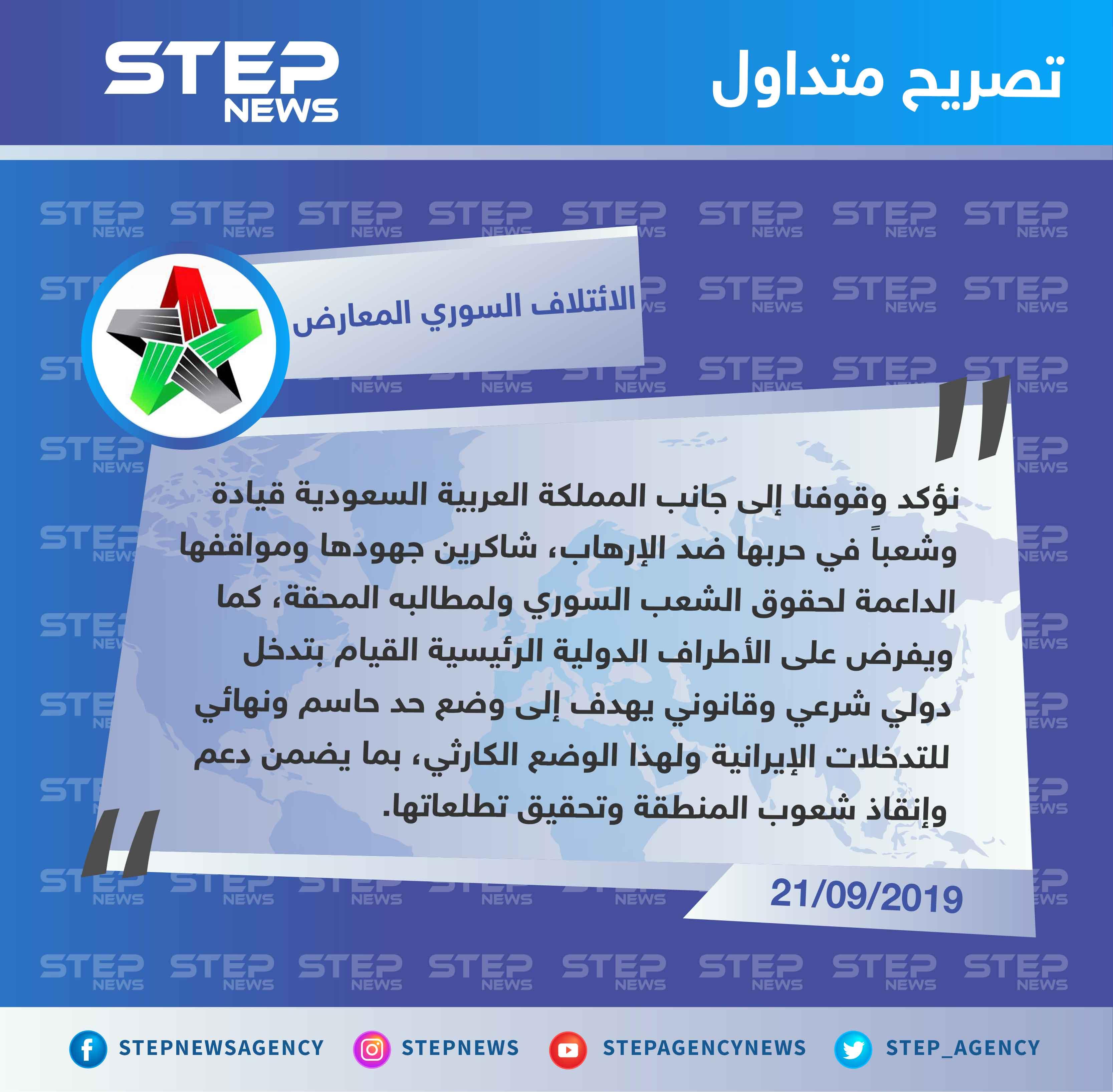 الائتلاف السوري المعارض يؤكد وقوفه إلى جانب السعودية ويطالب بوضع حد للتدخلات الإيرانية