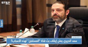 """عقب ربع قرن من البث.. سعد الحريري يعلن إيقاف بث قناة """"المستقبل"""" لهذه الأسباب!!"""