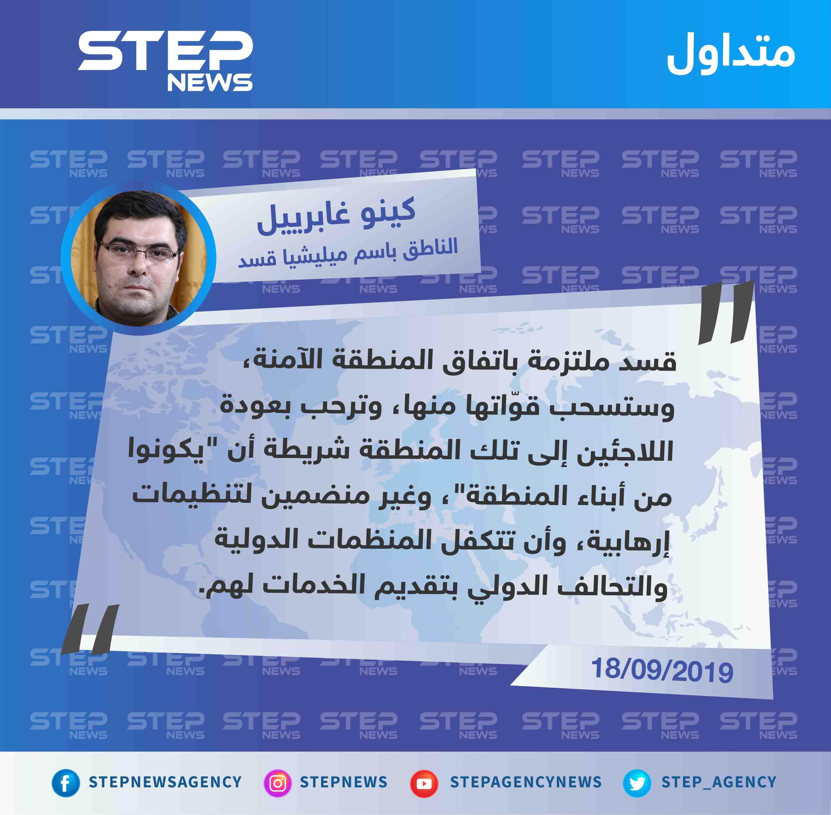 ميليشيا قسد تُحدد شروط عودة اللاجئين السوريين إلى المنطقة الآمنة!!
