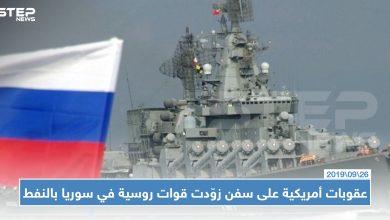 عقوبات أمريكية على سفن زوّدت قوات روسية في سوريا بالنفط